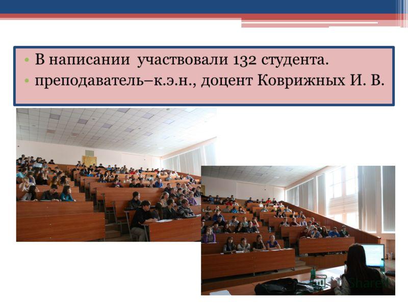 В написании участвовали 132 студента. преподаватель–к.э.н., доцент Коврижных И. В.