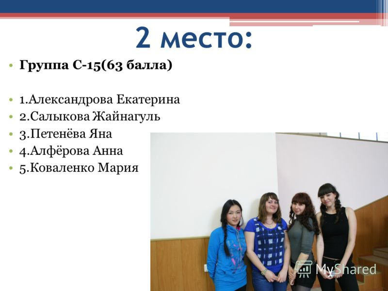 2 место: Группа С-15(63 балла) 1.Александрова Екатерина 2.Салыкова Жайнагуль 3.Петенёва Яна 4.Алфёрова Анна 5.Коваленко Мария