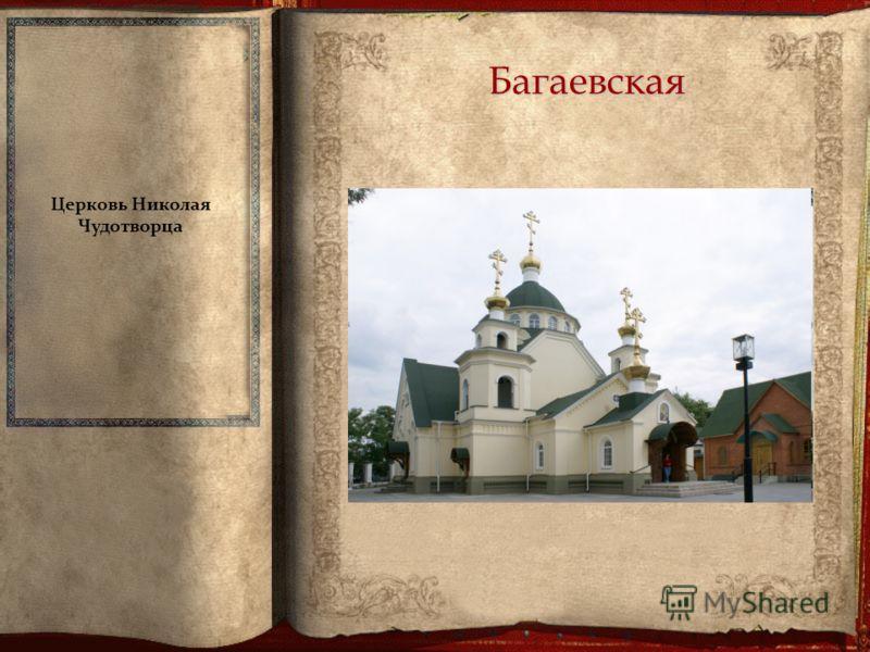 Багаевская Церковь Николая Чудотворца
