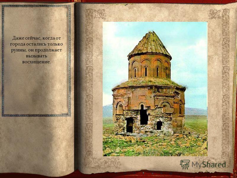 Даже сейчас, когда от города остались только руины, он продолжает вызывать восхищение.