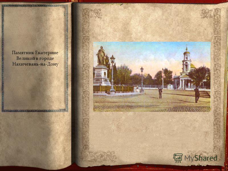 Памятник Екатерине Великой в городе Нахичевань-на-Дону