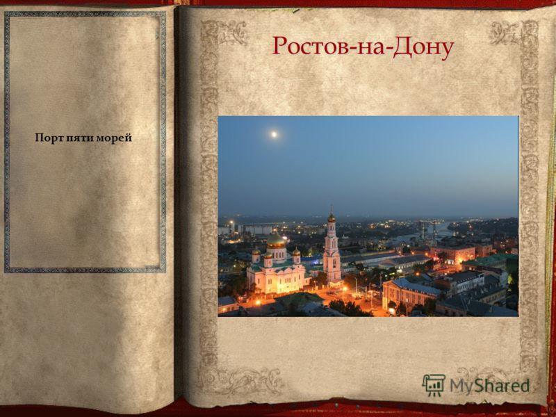 Ростов-на-Дону Порт пяти морей