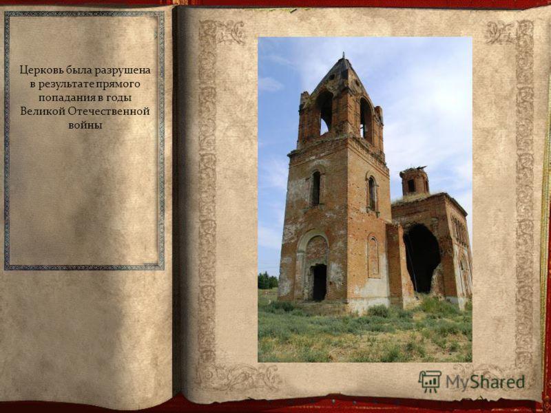 Церковь была разрушена в результате прямого попадания в годы Великой Отечественной войны