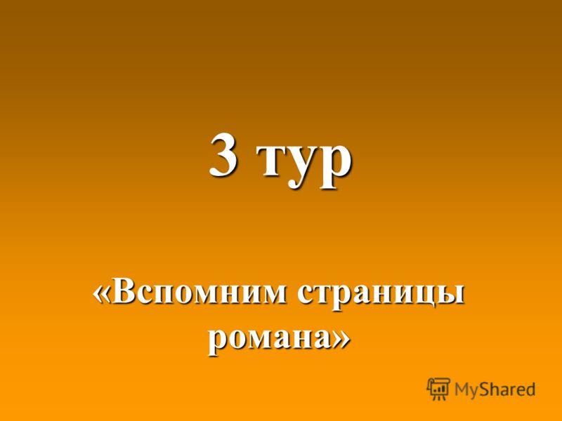 3 тур «Вспомним страницы романа»