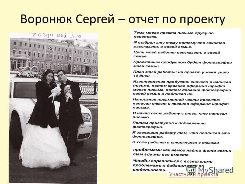 Воронюк Сергей – отчет по проекту Участники проекта