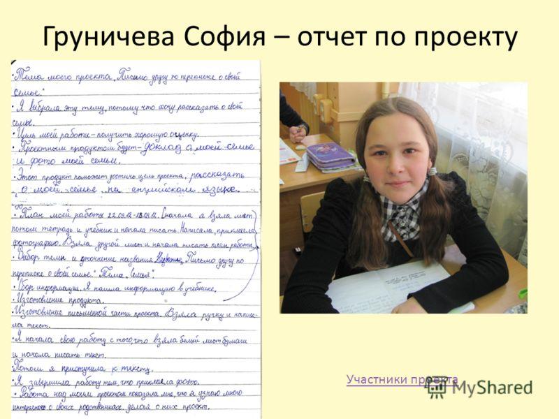 Груничева София – отчет по проекту Участники проекта