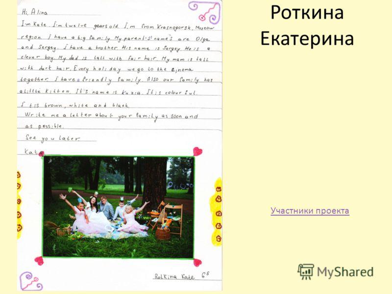 Роткина Екатерина Участники проекта