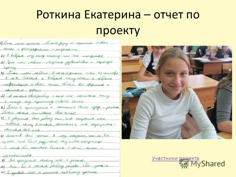 Роткина Екатерина – отчет по проекту Участники проекта