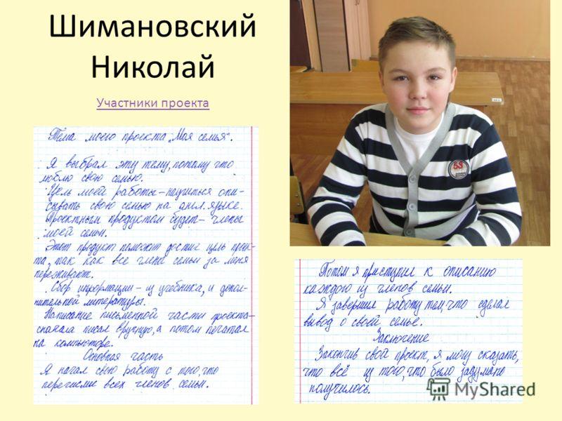 Шимановский Николай Участники проекта