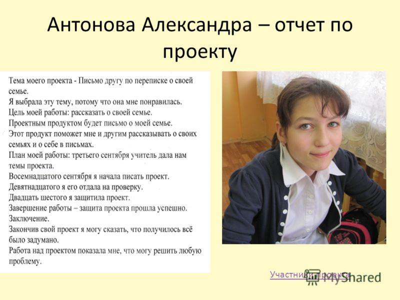 Антонова Александра – отчет по проекту Участники проекта