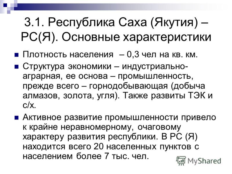 3.1. Республика Саха (Якутия) – РС(Я). Основные характеристики Плотность населения – 0,3 чел на кв. км. Структура экономики – индустриально- аграрная, ее основа – промышленность, прежде всего – горнодобывающая (добыча алмазов, золота, угля). Также ра