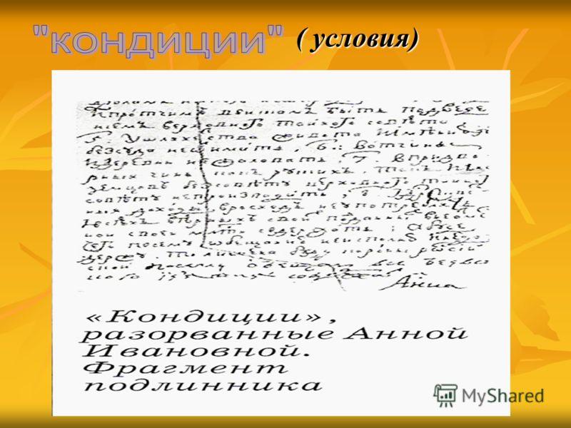 Анна Ивановна Ивановна племянница племянница Петра I Петра I (1730-1740 гг) 10 лет 10 лет