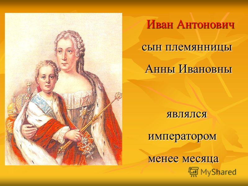 Эрнст Иоганн Бирон любимец Анны Ивановны В это время в стране творились: *безудержный произвол*безудержный произвол *бессовестное казнокрадство*бессовестное казнокрадство *бессмысленная жестокость*бессмысленная жестокость