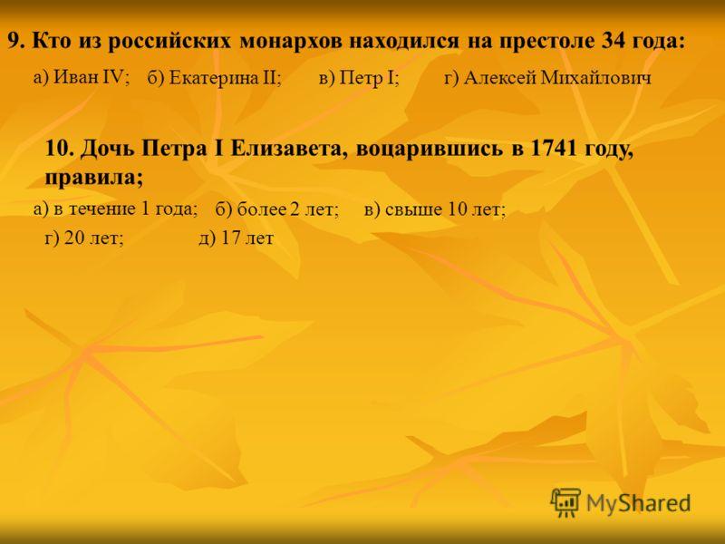5. Петр II находился на российском престоле в …: а) 1726 – 1727гг.б) 1727 – 1728 гг.в) 1727 – 1729 гг. г) 1727 – 1730 гг. 6. Десятилетие правления Анны Ивановны характеризуют термином «бироновщина». Любимец императрицы Э. Бирон стал символом: а) безу