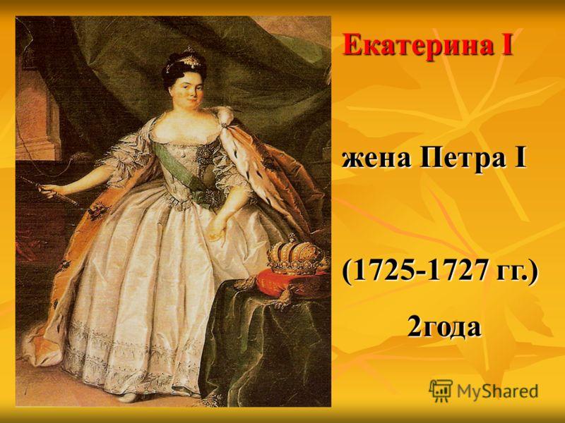 Меншиков Александр Данилович годы жизни (1673-1729гг) ближайший сподвижник Петра I