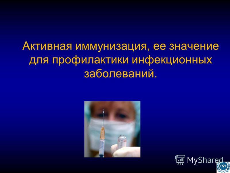 Активная иммунизация, ее значение для профилактики инфекционных заболеваний.