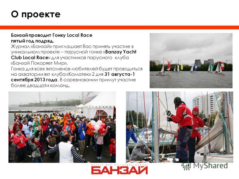 О проекте Банзай проводит Гонку Local Race пятый год подряд. Журнал «Банзай» приглашает Вас принять участие в уникальном проекте – парусной гонке « Banzay Yacht Club Local Race » для участников парусного клуба «Банзай Покоряет Мир». Гонка для всех ях