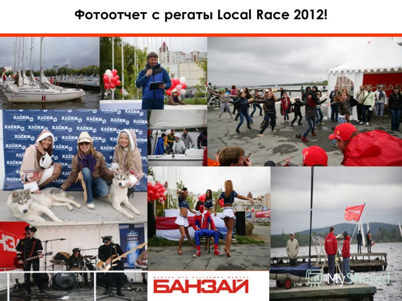 Фотоотчет с регаты Local Race 2012!