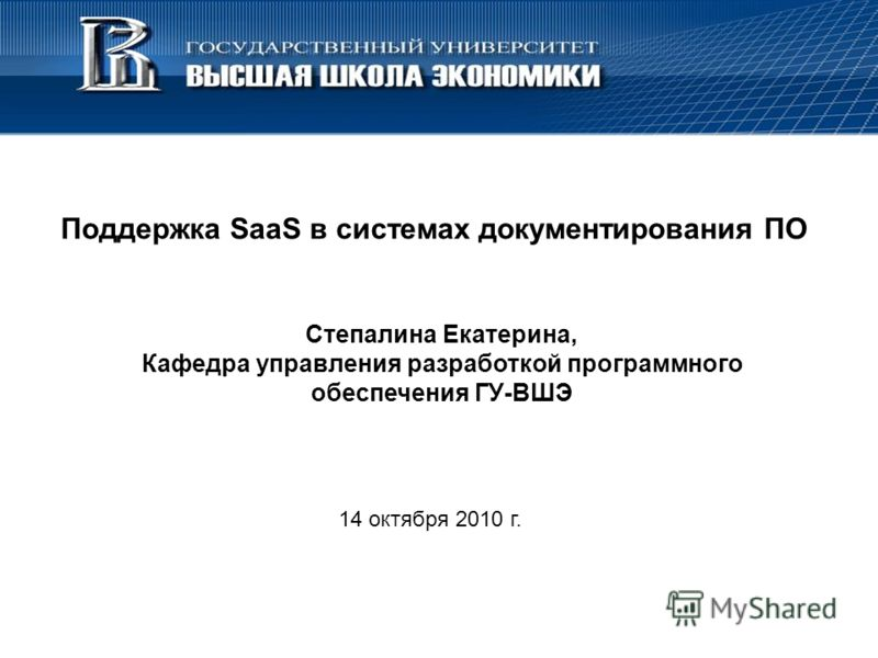 Поддержка SaaS в системах документирования ПО 14 октября 2010 г. Степалина Екатерина, Кафедра управления разработкой программного обеспечения ГУ-ВШЭ