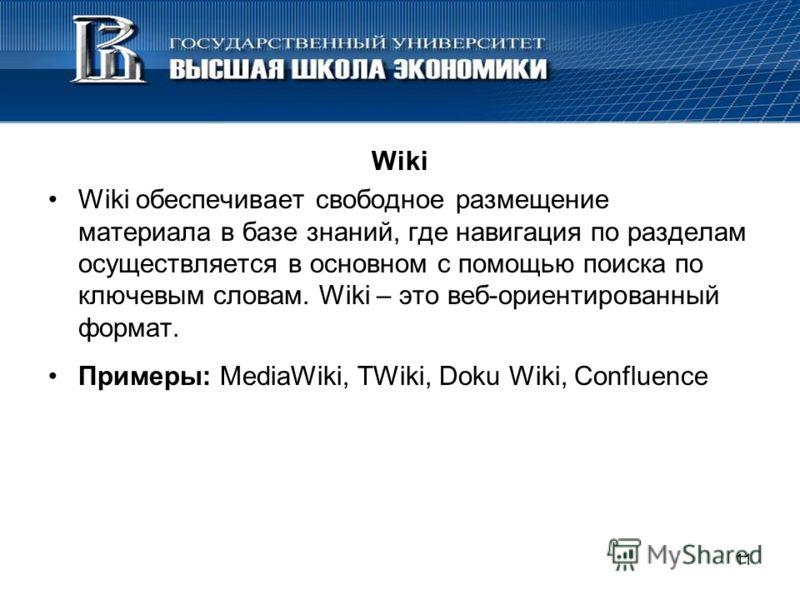 Wiki Wiki обеспечивает свободное размещение материала в базе знаний, где навигация по разделам осуществляется в основном с помощью поиска по ключевым словам. Wiki – это веб-ориентированный формат. Примеры: MediaWiki, TWiki, Doku Wiki, Confluence 11