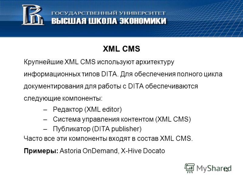 XML CMS Крупнейшие XML CMS используют архитектуру информационных типов DITA. Для обеспечения полного цикла документирования для работы с DITA обеспечиваются следующие компоненты: –Редактор (XML editor) –Система управления контентом (XML CMS) –Публика