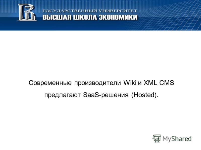 Современные производители Wiki и XML CMS предлагают SaaS-решения (Hosted). 17