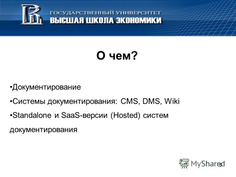 5 О чем? Документирование Системы документирования: CMS, DMS, Wiki Standalone и SaaS-версии (Hosted) систем документирования