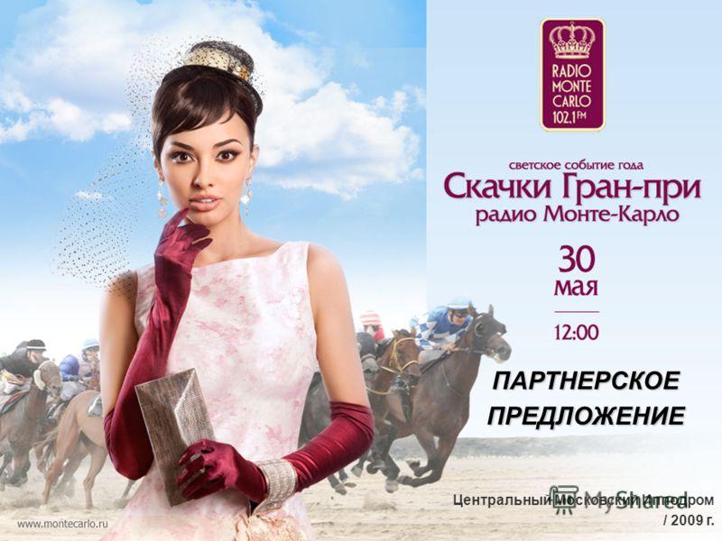 Центральный Московский Ипподром / 2009 г. ПАРТНЕРСКОЕ ПРЕДЛОЖЕНИЕ