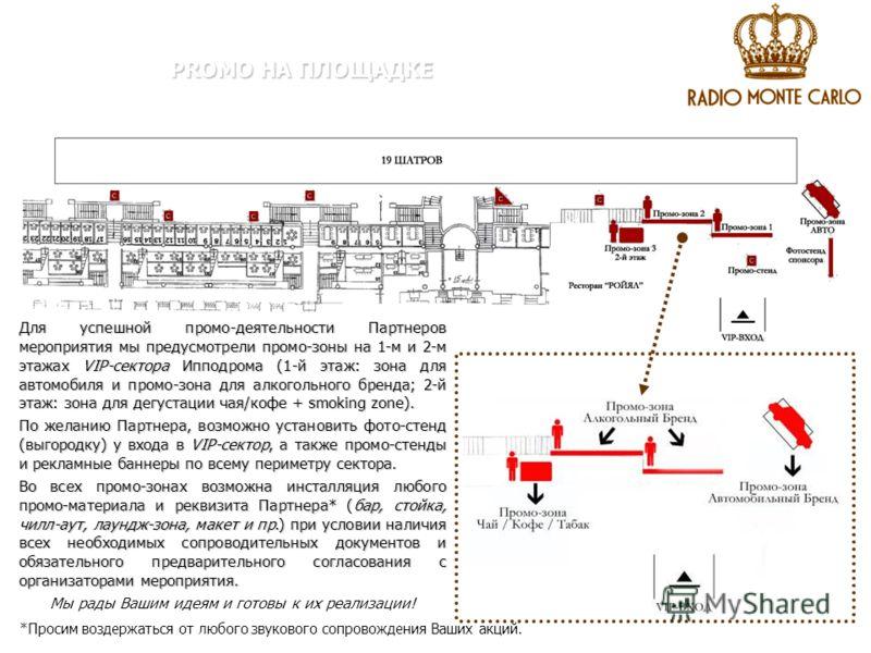 Для успешной промо-деятельности Партнеров мероприятия мы предусмотрели промо-зоны на 1-м и 2-м этажах VIP-сектора Ипподрома (1-й этаж: зона для автомобиля и промо-зона для алкогольного бренда; 2-й этаж: зона для дегустации чая/кофе + smoking zone). П