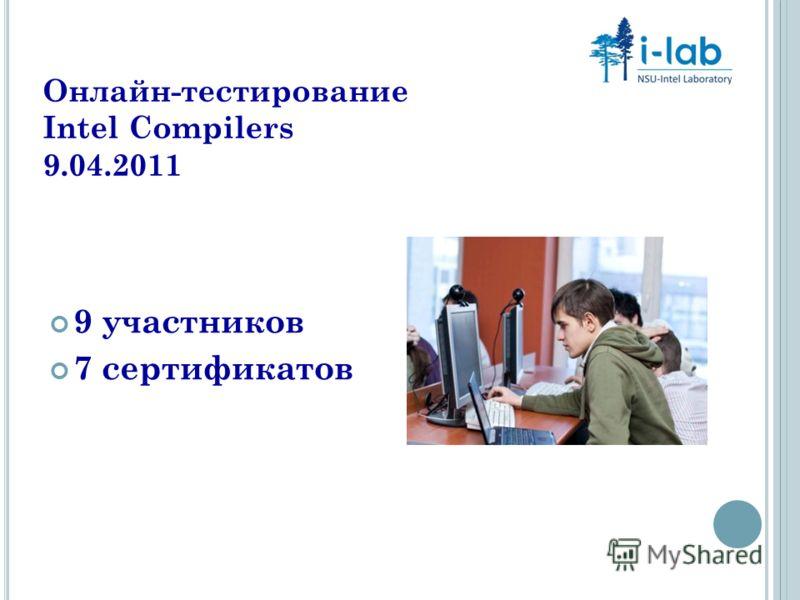 Онлайн-тестирование Intel Compilers 9.04.2011 9 участников 7 сертификатов