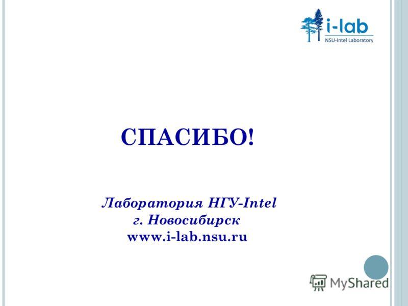 СПАСИБО! Лаборатория НГУ-Intel г. Новосибирск www.i-lab.nsu.ru