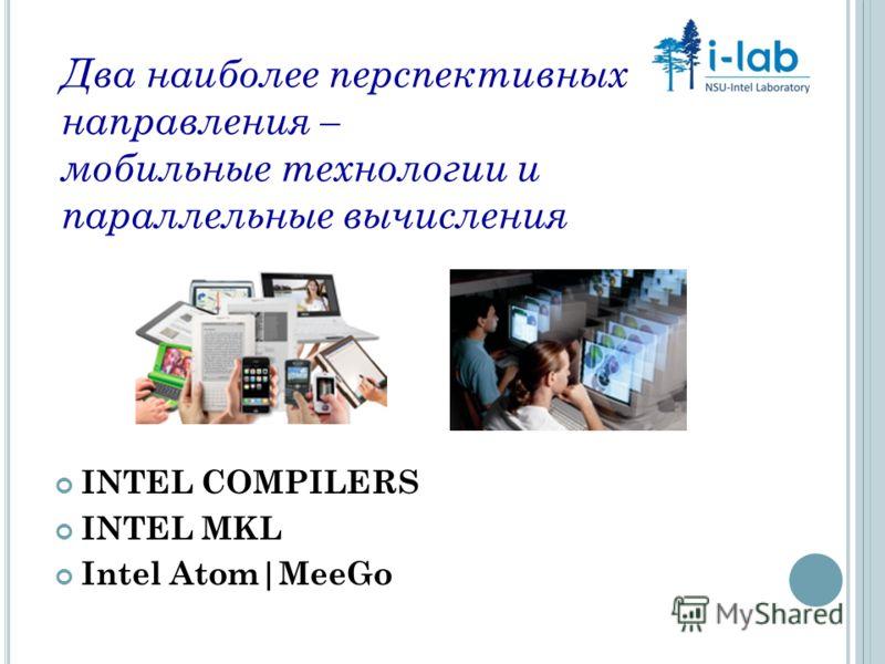 Два наиболее перспективных направления – мобильные технологии и параллельные вычисления INTEL COMPILERS INTEL MKL Intel Atom|MeeGo