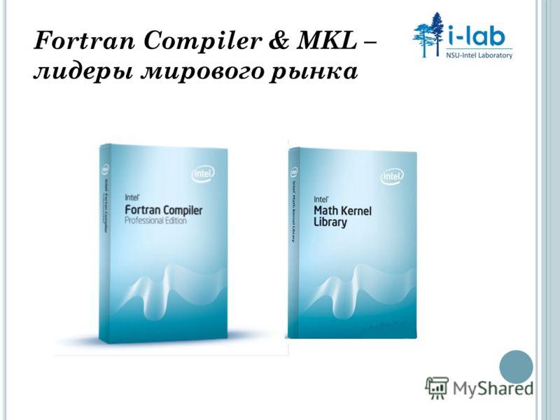 Fortran Compiler & MKL – лидеры мирового рынка