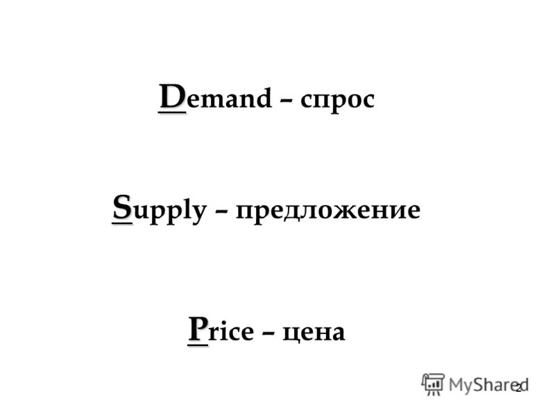 2 D D emand – спрос S S upply – предложение P P rice – цена