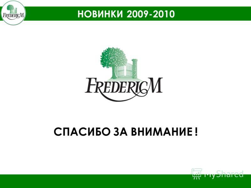 НОВИНКИ 2009-2010 СПАСИБО ЗА ВНИМАНИЕ !