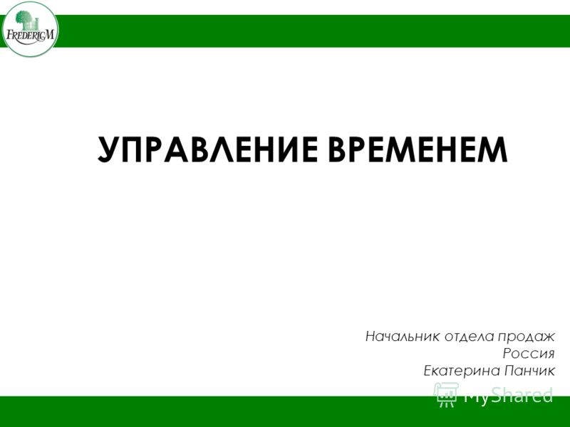 УПРАВЛЕНИЕ ВРЕМЕНЕМ Начальник отдела продаж Россия Екатерина Панчик