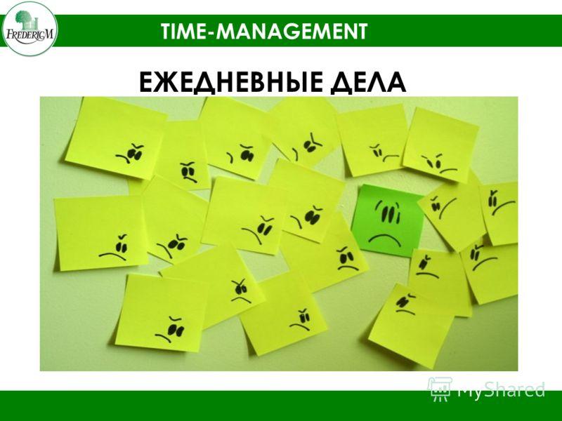 TIME-MANAGEMENT ЕЖЕДНЕВНЫЕ ДЕЛА Встречи с клиентами Встречи с группой Звонки Отчеты Анализ Обучение Литература Информация ……