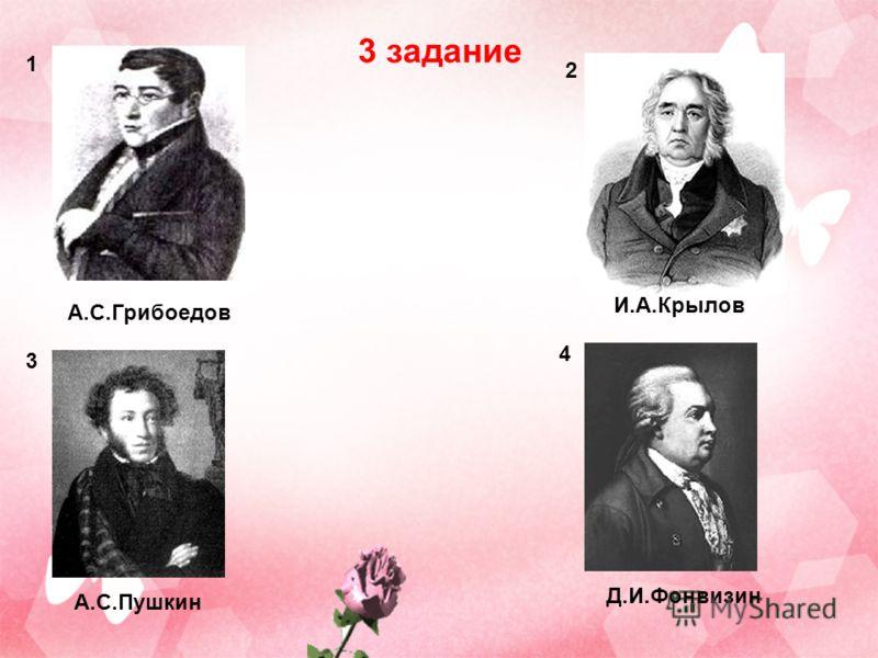 4 3 задание 1 2 3 А.С.Грибоедов И.А.Крылов А.С.Пушкин Д.И.Фонвизин