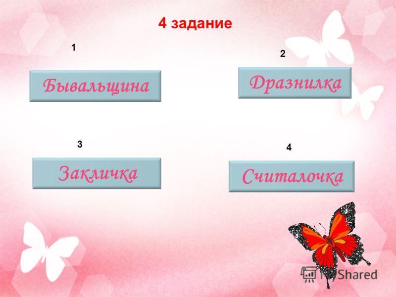 4 задание 4 3 2 1 Бывальщина Дразнилка Закличка Считалочка