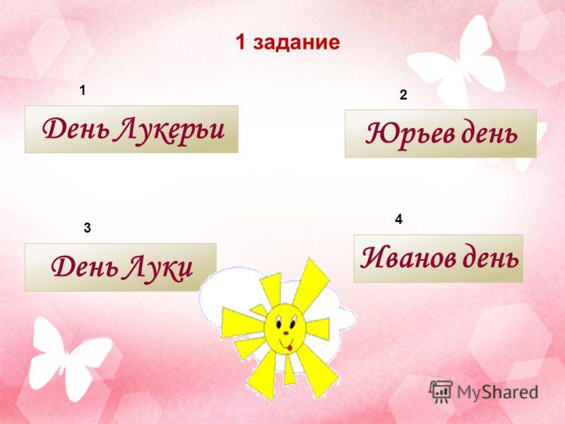 1 задание 4 3 2 1 День Лукерьи Иванов день День Луки Юрьев день