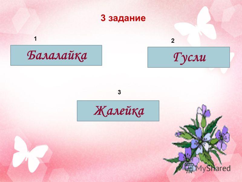 3 задание 3 2 1 Балалайка Жалейка Гусли