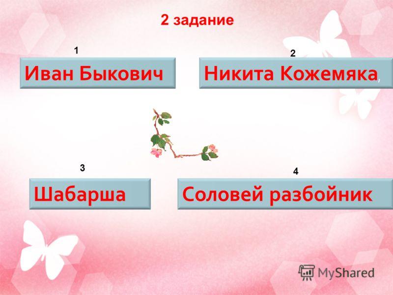 2 задание 2 1 4 3 Иван Быкович Никита Кожемяка, Шабарша Соловей разбойник