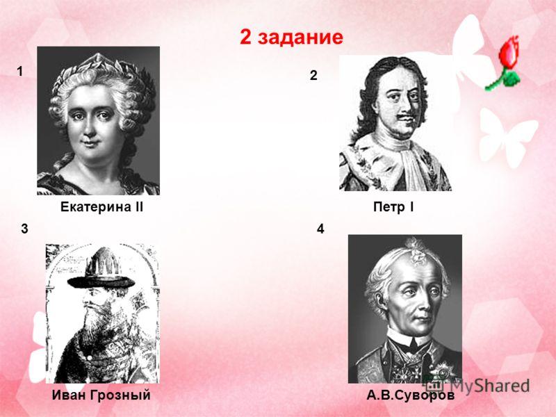 2 задание 43 2 1 Екатерина IIПетр I Иван ГрозныйА.В.Суворов