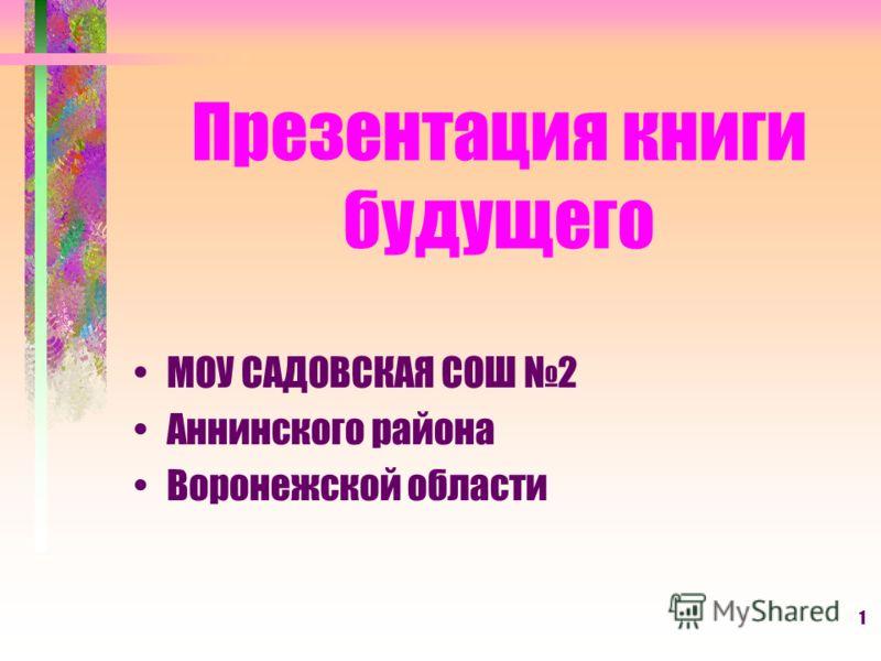 1 Презентация книги будущего МОУ САДОВСКАЯ СОШ 2 Аннинского района Воронежской области