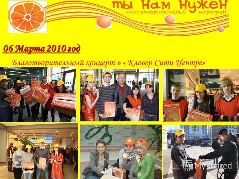 06 Марта 2010 год Благотворительный концерт в « Кловер Сити Центре»