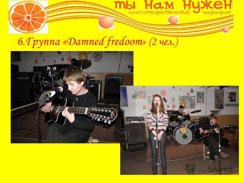 6.Группа «Damned fredoom » (2 чел.)