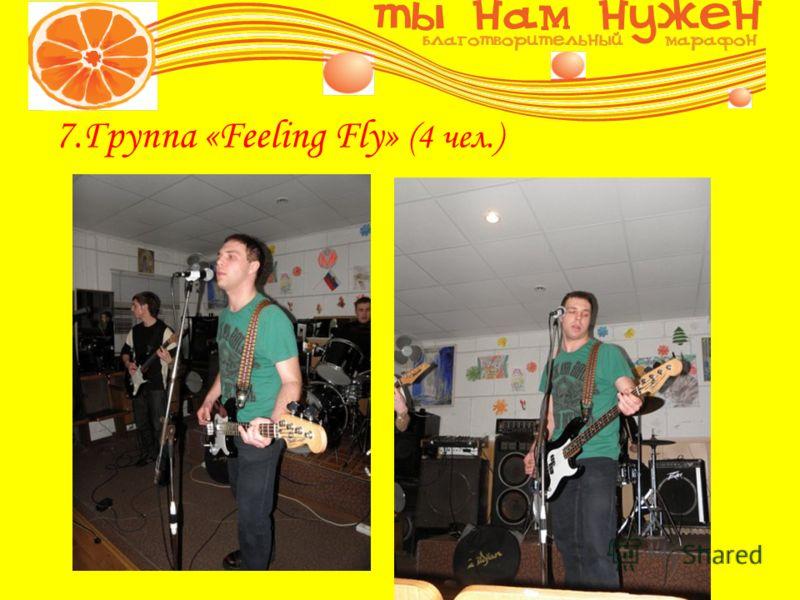 7.Группа «Feeling Fly» (4 чел.)