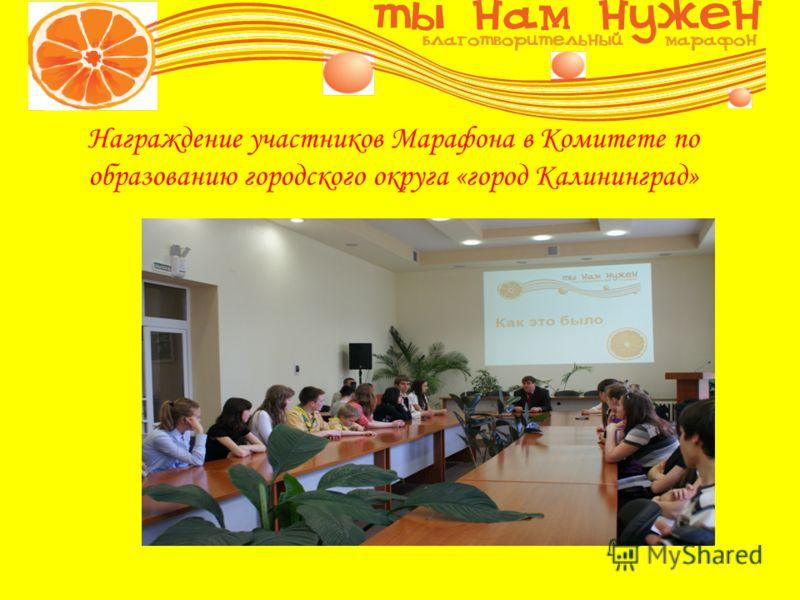 Награждение участников Марафона в Комитете по образованию городского округа «город Калининград»