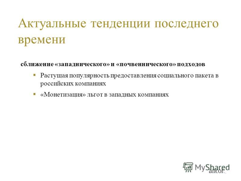 Актуальные тенденции последнего времени сближение «западнического» и «почвеннического» подходов Растущая популярность предоставления социального пакета в российских компаниях «Монетизация» льгот в западных компаниях