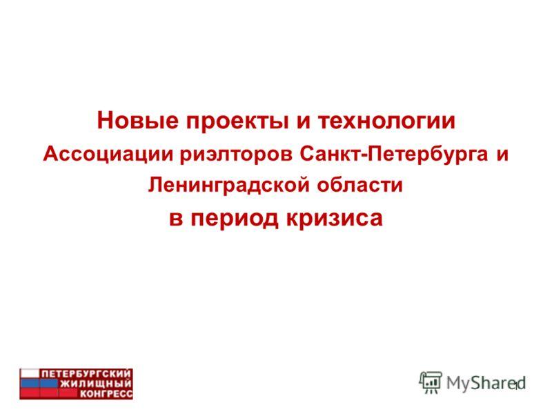 1 Новые проекты и технологии Ассоциации риэлторов Санкт-Петербурга и Ленинградской области в период кризиса